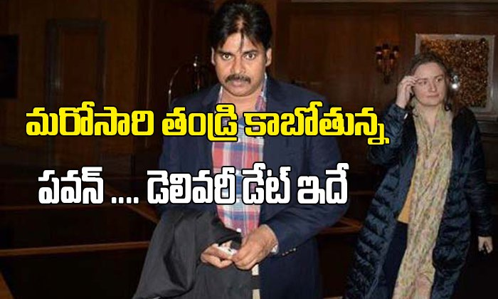 Pawan Kalyan to become father again on Oct 14th?-