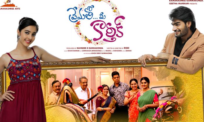 Prematho Mee Karthik Movie Posters-