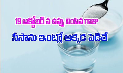 Put Glass Of Salt Water In Home On Oct 19th--Put Glass Of Salt Water In Home On Oct 19th-
