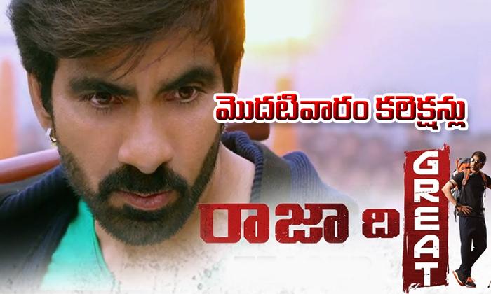 Raja The Great 1st Week Worldwide Collections- Telugu