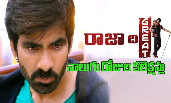 Raja The Great 4 Days Collections- Telugu