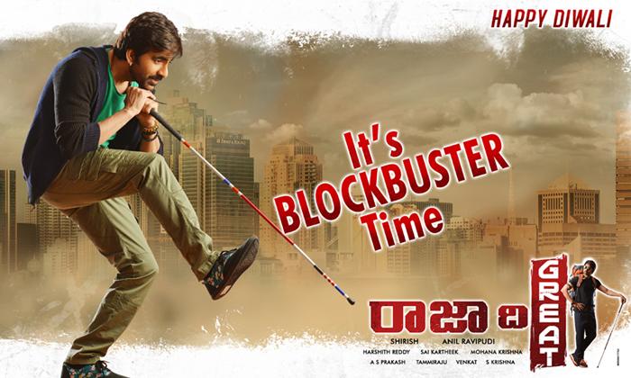 Raja The Great Blockbuster Wallpapers- Telugu