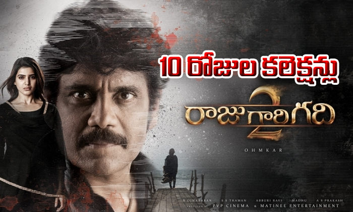 Raju Gari Gadhi 2 – 10 Days Worldwide Collections- Telugu