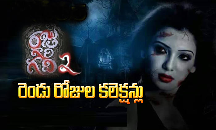 Raju Gari Gadhi 2 days collections-
