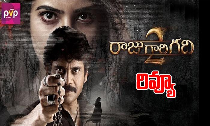 Raju Gari Gadhi 2 review-