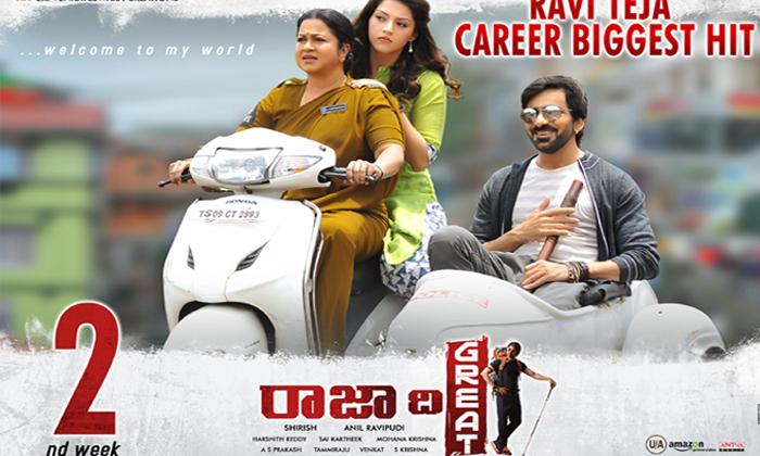 Raja The Great Movie 2nd Week Posters- Telugu