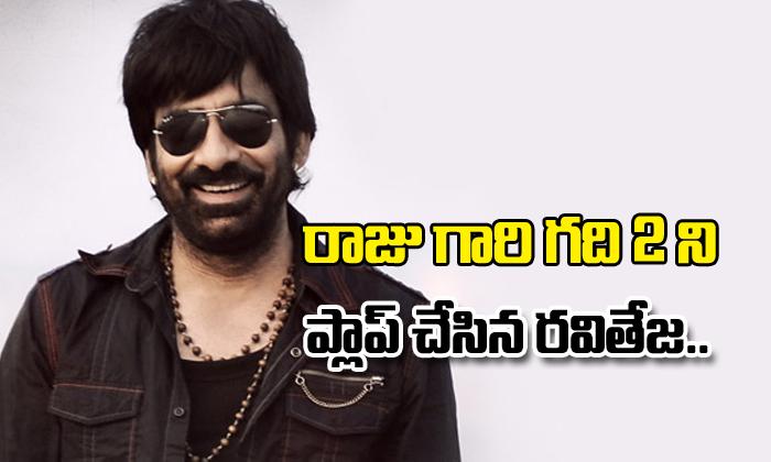 Raviteja Makes Raju Gari Gadhi 2 A Flop- Telugu