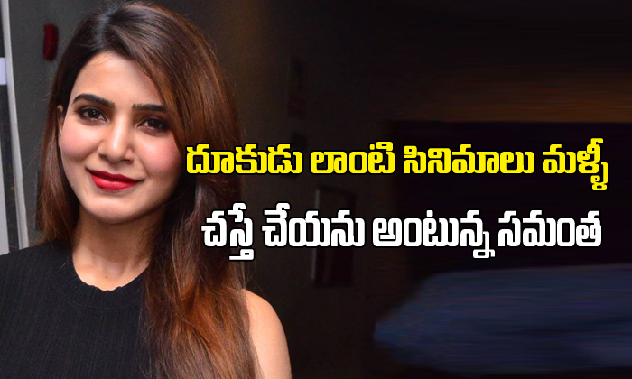 Samantha will not do films like Dookudu anymore-