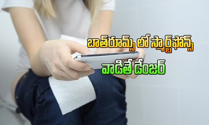 Shocking news for using smartphones in Bathrooms-