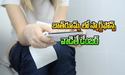 Shocking News For Using Smartphones In Bathrooms---