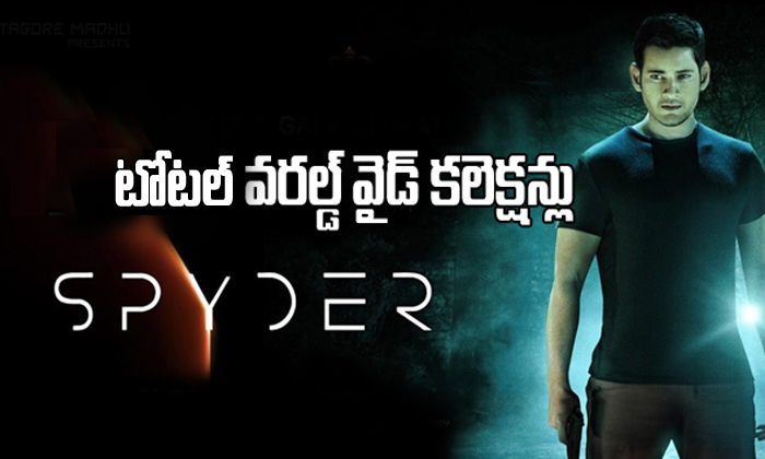 Spyder total worldwide collections-,