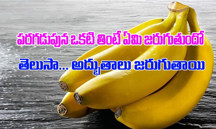 Wonderful Benefits Of Banana Early In Morning--తెలుగు హెల్త్ టిప్స్ ఆరోగ్య సూత్రాలు చిట్కాలు(Telugu Health Tips Chitkalu)-Home Made Receipes Doctor Ayurvedic Remedies Yoga Beauty Etc. -Wonderful Benefits Of Banana Early In Morning-