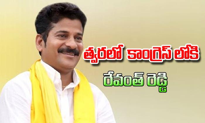 Telangana tdp Leader revanth reddy jumnp into congress-