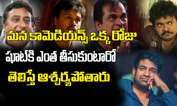 Which Telugu comedian charges how much per day?-
