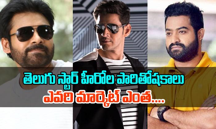 Top Telugu stars Remuneration and Market value-