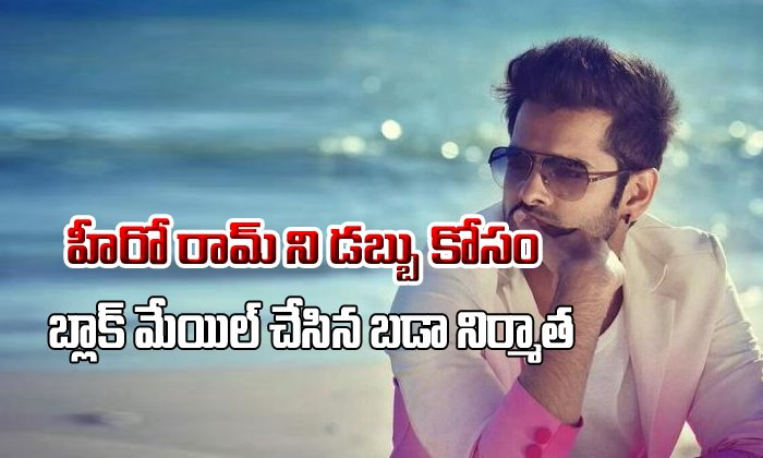 Top producer blackmailed hero Ram for money-