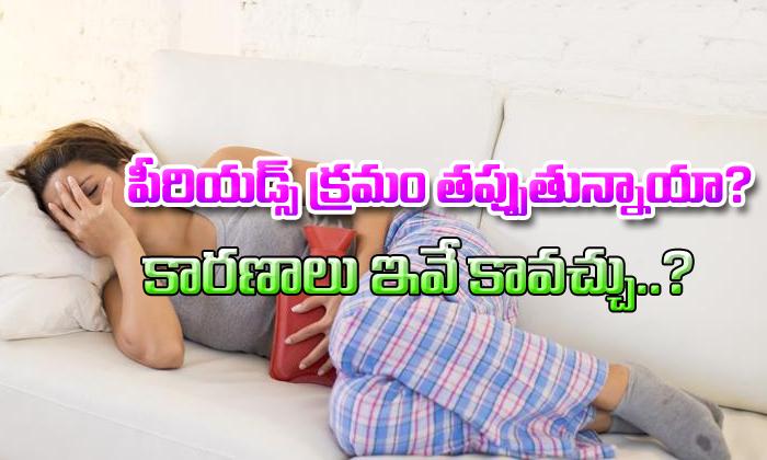 Top Reasons For Irregular Periods- Telugu