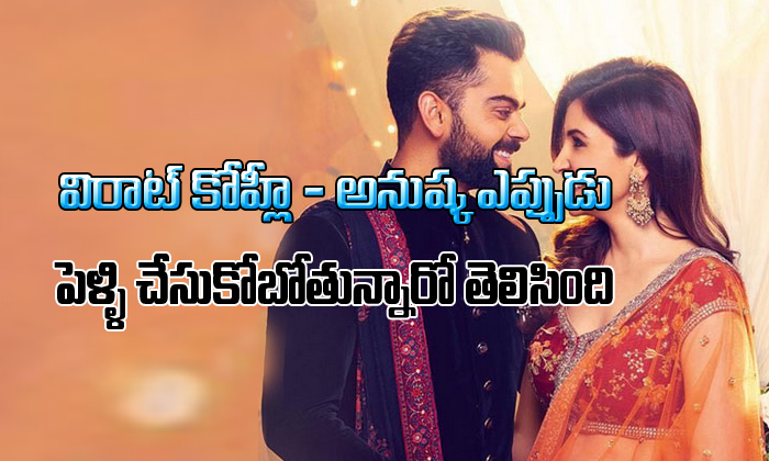 Virat Kohli and Anushka Sharma to marry in December?-