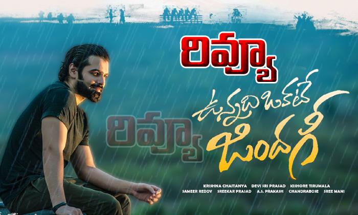Vunnadhi Okate Zindagi Movie Review- Telugu