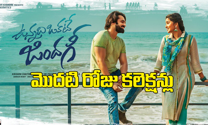 Vunnadi okate zindagi first day collections-