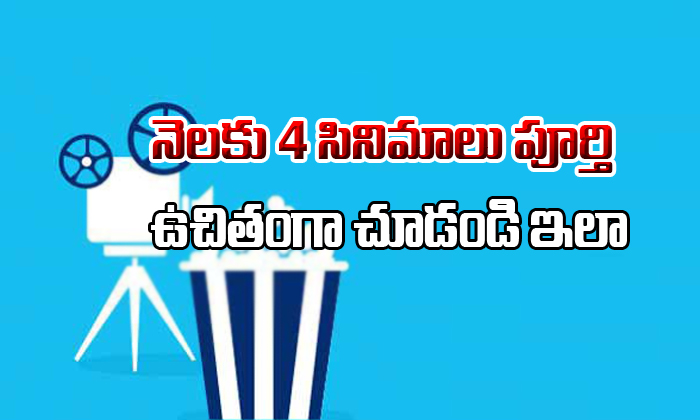 Watch 4 movies a month completely free-