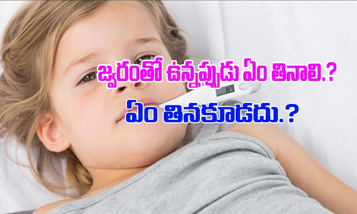 What to eat and what to avoid during fever?-