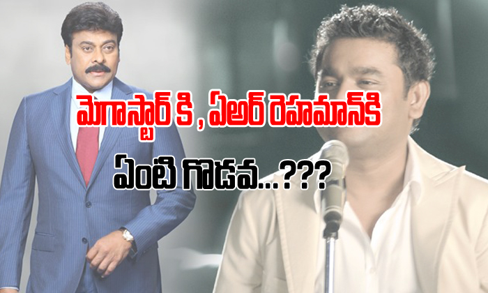 What's wrong between Chiranjeevi and AR Rahman?-