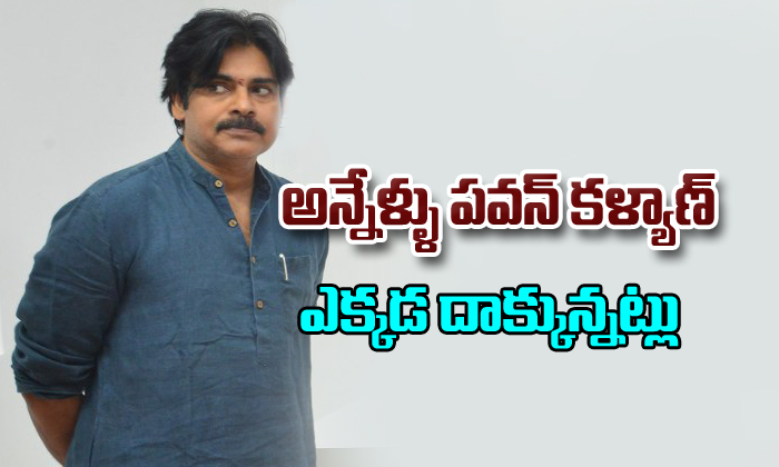 Why and where did Pawan hide for 30 years?-