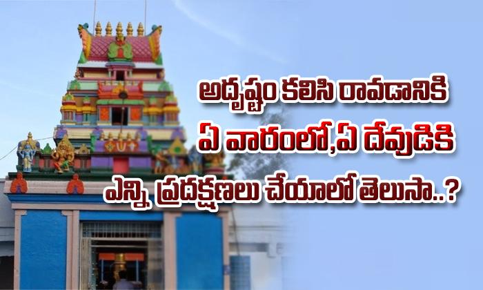 Significance Of Pradakshina In Temples-telugu Devotional-Significance Of Pradakshina In Temples-Telugu Devotional