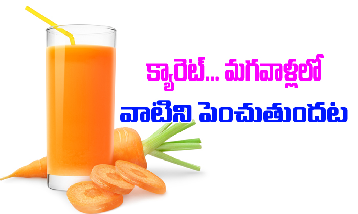 Carrot Juice Health Benefits- Telugu