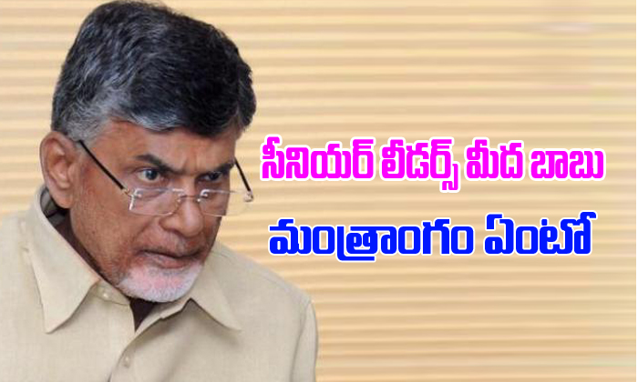 Chandrababu Shocking Decisioins- Telugu