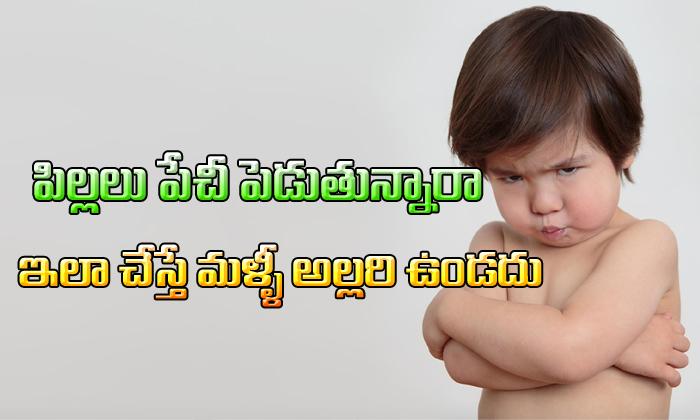 Ways To Control Children's Anger- Telugu