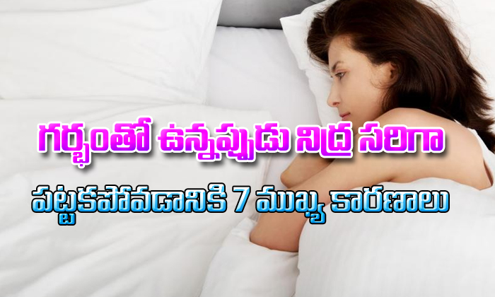 7 reasons for insomnia during pregnancy-