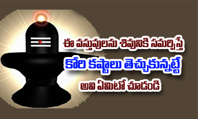 7 Things That Should Never Be Offered On A Shivling- Telugu Devotional Bhakthi(తెలుగు భక్తి ) 7 Things That Should Never Be Offered On A Shivling--7 Things That Should Never Be Offered On A Shivling-
