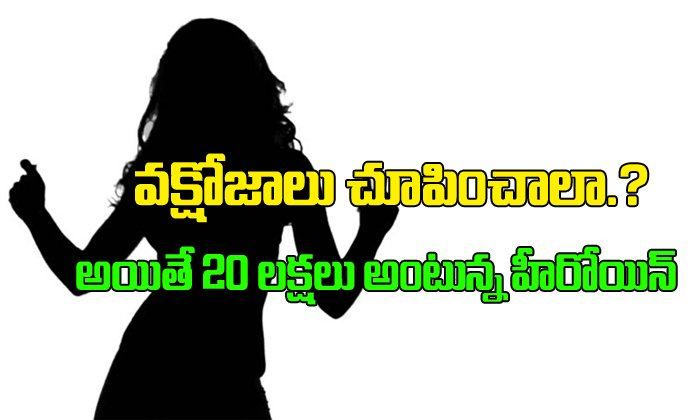 Actress charges in lakhs for cleavage show-