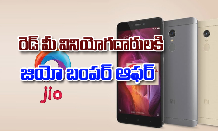Additional 10GB data from Jio for Xiaomi Redmi users-