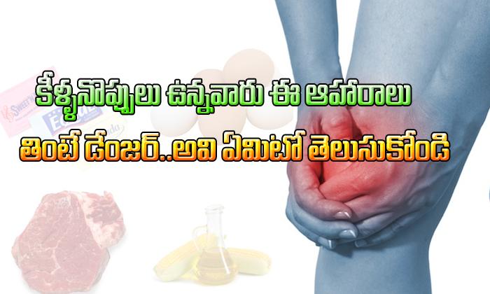 Avoid These Foods to Avoid Worse Joint Pain-
