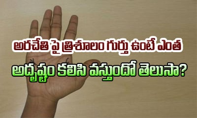 Do You Have Trident/trishul Sign On Your Hand---