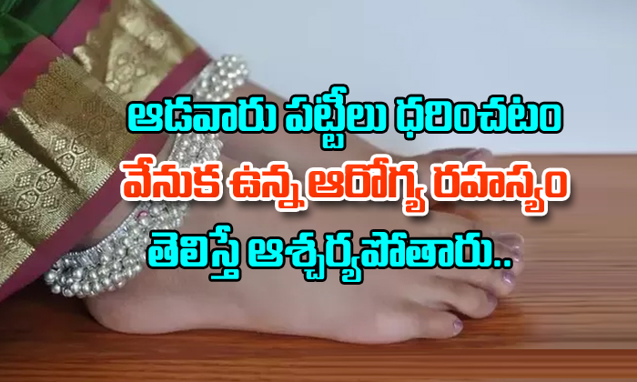 Health benifits of wearing anklets for women and girls-