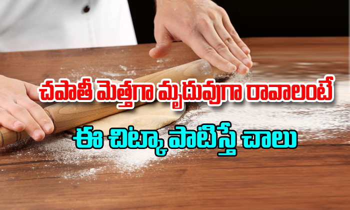 How to make soft chapati at home in telugu-