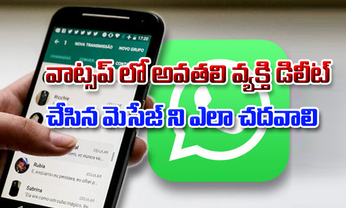How to read a deleted message in WhatsApp?-