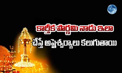 Importance Of Karthika Pournami--Importance Of Karthika Pournami-