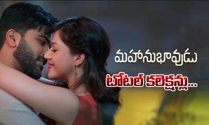 Mahanubhavudu Total Worldwide Collections- Telugu