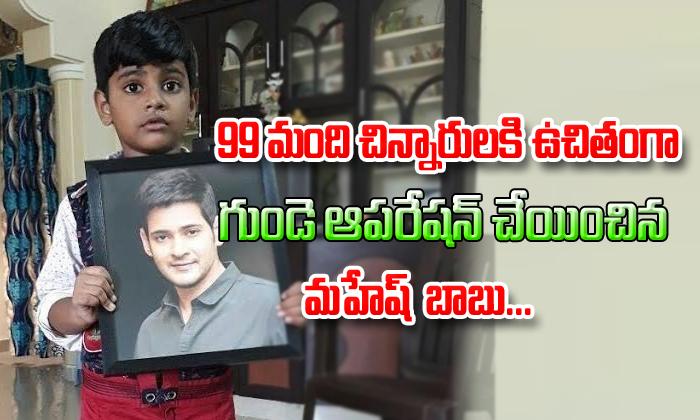 Mahesh Babu Saves 99 Poor Children Lives- Telugu