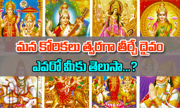Mana Korikalu Twaraga Tirche Daivam Evaro Telusa-korikalu Tirche Daivam,telugu Devotional-Mana Korikalu Twaraga Tirche Daivam Evaro Telusa-Korikalu Telugu Devotional