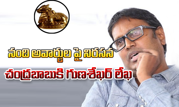 Star producer makes controversial comment on TDP over Nandi Awards-