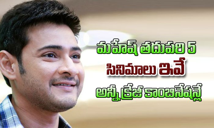 Next 5 films of Mahesh Babu confirmed .. is this the lineup?-