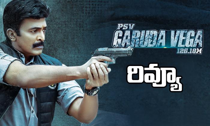 PSV Garuda Vega Review- Telugu