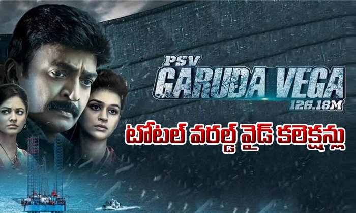 PSV Garuda Vega total worldwide collections-