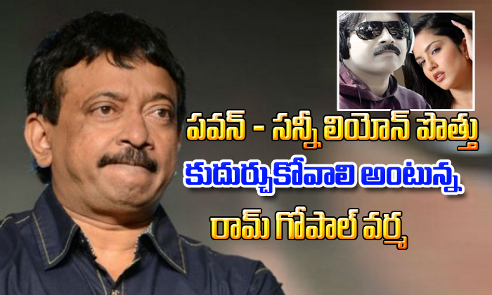 Pawan Kalyan and Sunny Leone should form political alliance-